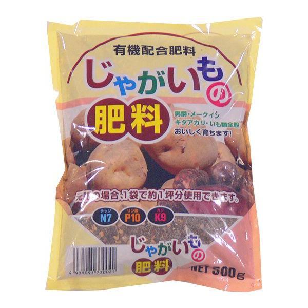 ジャガイモの肥料【500g】