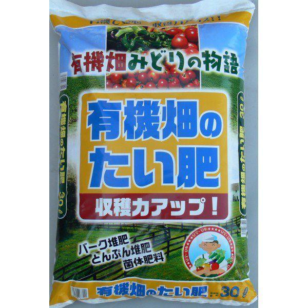 有機畑の堆肥【30L】