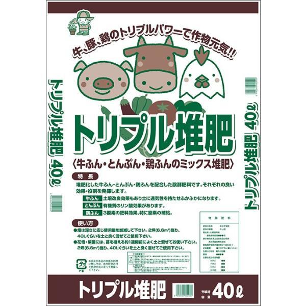 トリプル堆肥 40L
