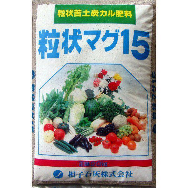 苦土石灰(ポリ袋)【20kg】