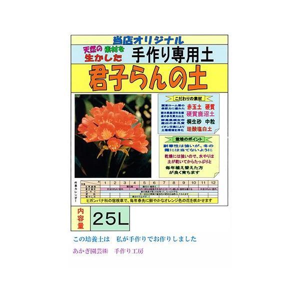 君子らんの土 【25L】