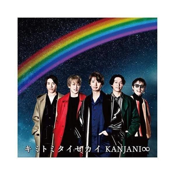 【∞型シリコンクッキングモールド付】予約 キミトミタイセカイ 初回限定盤B CD+DVD 関ジャニ∞ ※送料を含んでおります。