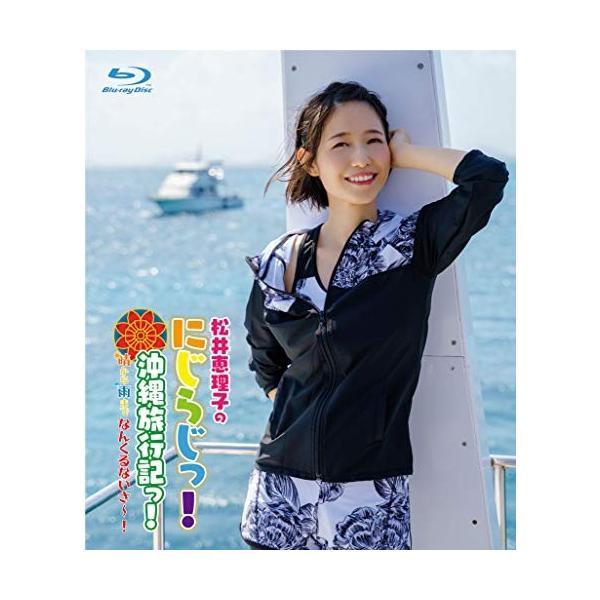 お取寄せ 「松井恵理子のにじらじっ!」にじらじっ!沖縄旅行記っ!晴から雨までなんくるないさ~!(Blu-ray Disc) Blu-ray 松井恵理子