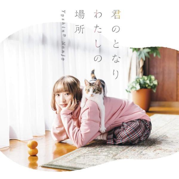 君のとなり わたしの場所 初回限定盤CD+DVD TVアニメ 同居人はひざ、時々、頭のうえ。 エンディングテーマ 南條愛乃|akaikumasan