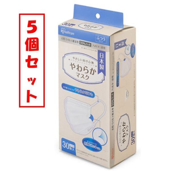 マスク 5個セット  日本製・ やわらかマスクふつうサイズ30枚入アイリスオーヤマ不織布マスク