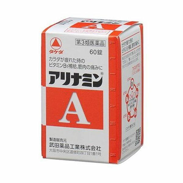 品  第3類医薬品 アリナミンA(60錠入) アリナミン