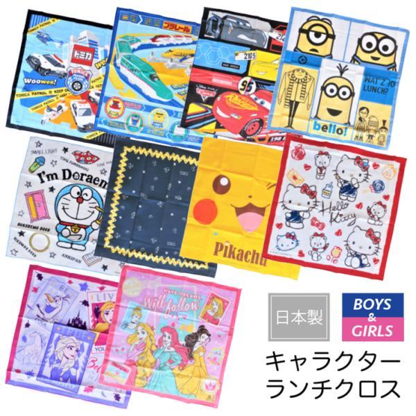 キャラクター日本製ランチクロス男の子女の子( メール便8点配送可)ナフキン幼稚園小学校