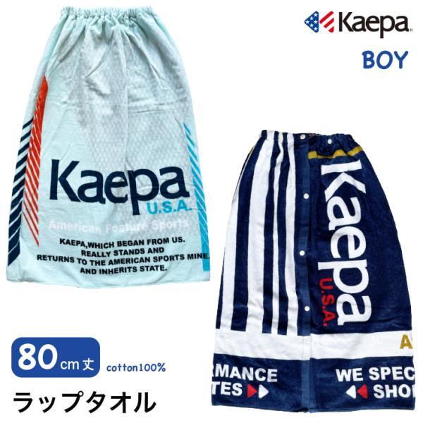 Kaepa(ケイパ) ラップタオル (2柄)80cm丈 L寸  (※メール便対応個数・・1点)  ボーイズ 子供 ジュニア 男の子 男子 大判 プールタオル 巻きタオル