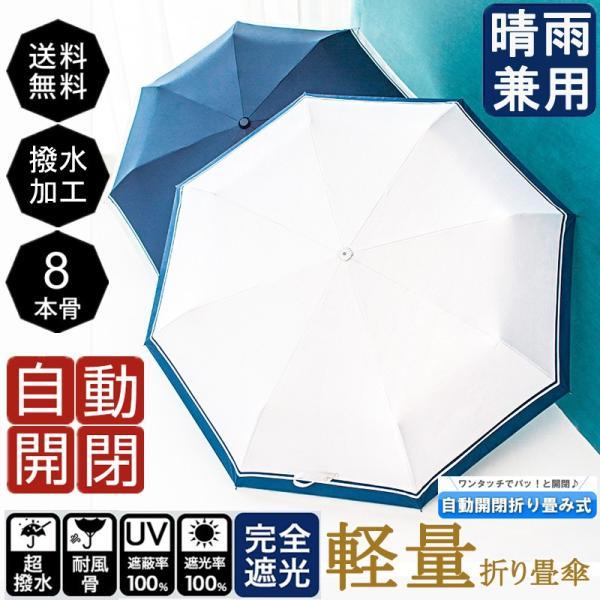 オシャレ 日傘 レディース マリン 100%完全遮光 折りたたみ傘 晴雨兼用 非自動開閉 UVカット 軽量 折り畳み 日傘 紫外線対策 耐風傘 母の日 雨傘 かさ 通学旅行 akalui