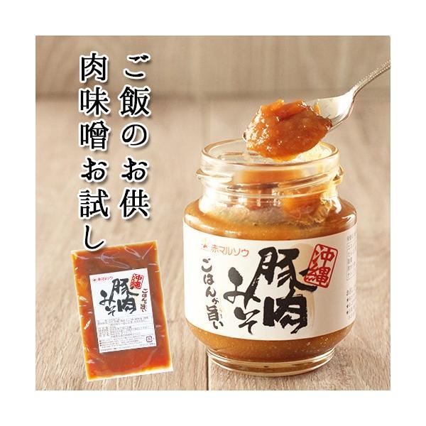 【送料込み】沖縄豚肉みそ 1パック 肉みそ お試し 送料無料 赤マルソウ ご飯のお供 お取り寄せ