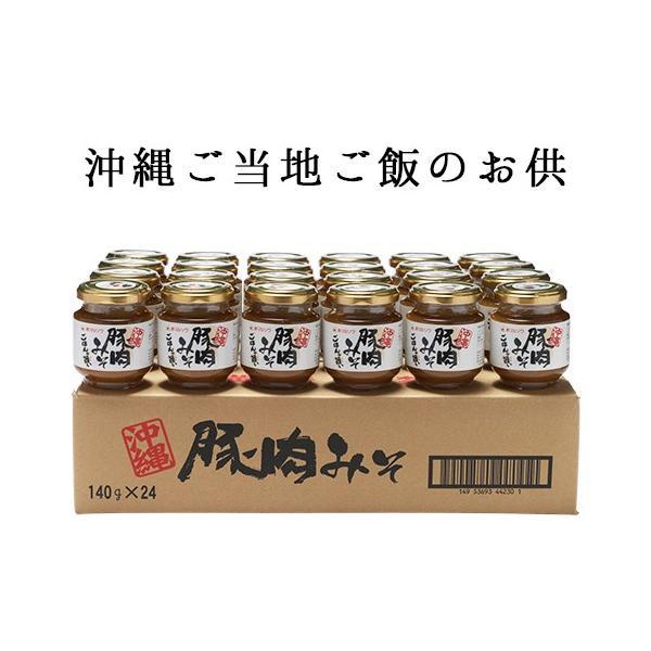 肉味噌 送料込み 沖縄豚肉みそ 24個セット ご飯のお供 送料無料