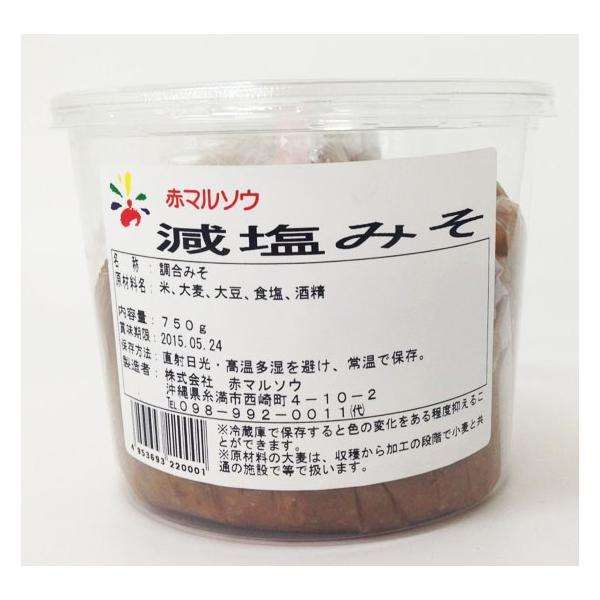 赤マルソウ 減塩みそ 750g 塩分控えめ お味噌 減塩味噌 お味噌汁