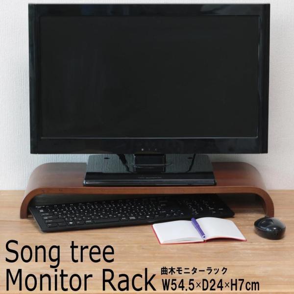 永井興産『曲木液晶モニターラック クルーブ(NK-562)』