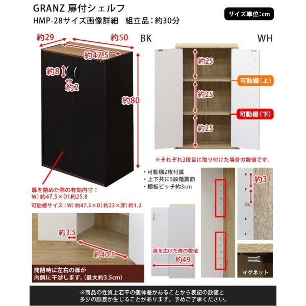 GRANZ 扉付シェルフ BK/WH HMP-28 akane-mart 02