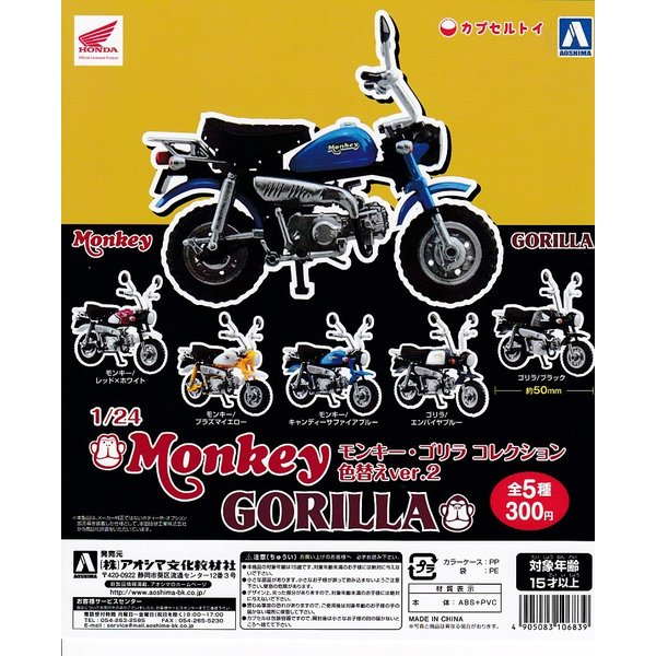 Aoshima 1//24 Monkey and Gorilla Collection Complete Set of 5 Figures