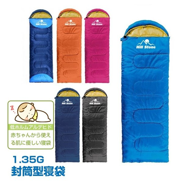 寝袋 シュラフ 封筒型 秋冬用 防寒 連結可能 キャンプ アウトドア 軽量 ad009|akaneashop