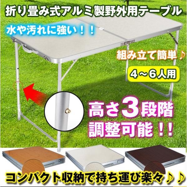 アルミ レジャーテーブル 120cm アウトドア テーブル 折りたたみ 木目調 キャンプ バーベキュー ad039 akaneashop