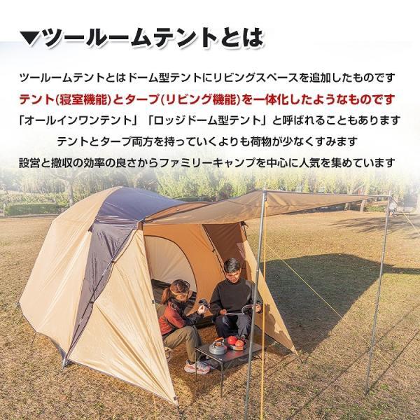 テント ツールーム 耐水圧 リビング スクリーン フライシート付き キャンプ アウトドア フルクローズ ad056|akaneashop|03