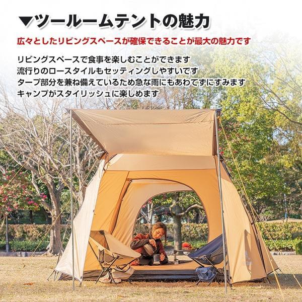 テント ツールーム 耐水圧 リビング スクリーン フライシート付き キャンプ アウトドア フルクローズ ad056|akaneashop|04
