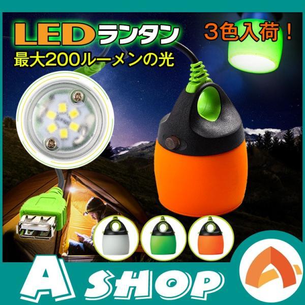 送料無料 LED ランタン 明るい コンパクト 小型 USB 200ルーメン 連結 ライト 照明 テント アウトドア キャンプ 防災 ad158 akaneashop