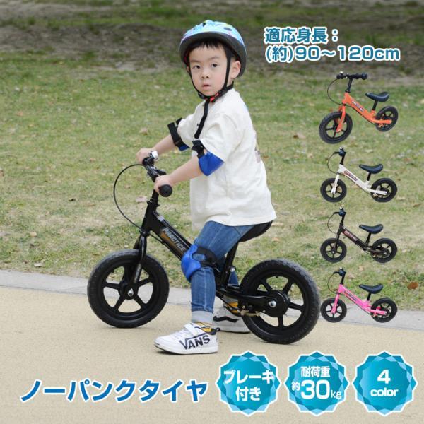 バランスバイク キックバイク トレーニング ブレーキ付き 子ども用自転車 キッズバイク 子供 ペダル無し 練習 デビュー 幼児用 4色 ブレゼン o-5 ad189