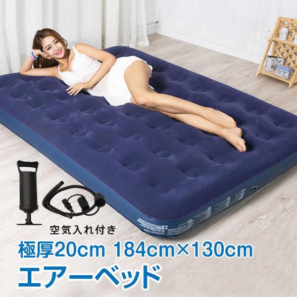 エアーベッドキャンプ車中泊簡易ベッド防災グッズアウトドア極厚ポンプ付きダブルサイズ2人用テントレジャー収納新生活ad221
