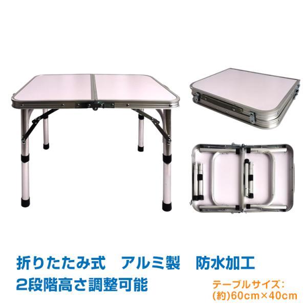 テーブル 折りたたみ式 ミニ 60cmx40cm 軽量 2段階 高さ調整 コンパクト 2つ折り キャンプ ad257の商品の写真