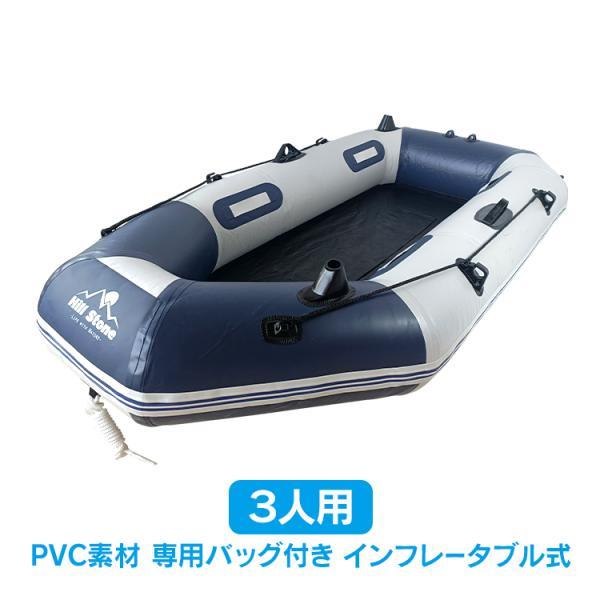 ボート プレジャー フィッシング ゴム 3人乗り 竿立て バス釣り オール インフレータブル クッション キャリーバッグ 船外機 海 湖 湖畔 川 ad270