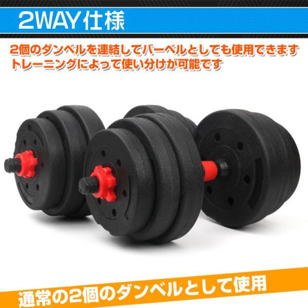 ダンベルセット 20kg バーベル 可変式 トレーニング 鉄アレイ 筋トレ スポーツ エクササイズ de072|akaneashop|03
