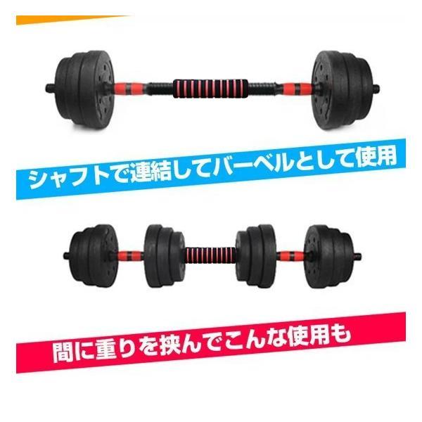 ダンベルセット 20kg バーベル 可変式 トレーニング 鉄アレイ 筋トレ スポーツ エクササイズ de072|akaneashop|04
