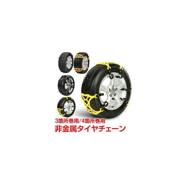 タイヤチェーン スノーチェーン 汎用 ジャッキ不要 R12〜R19対応 非金属 簡単取付 r14 r15 r16 雪道 プラスチック e048|akaneashop