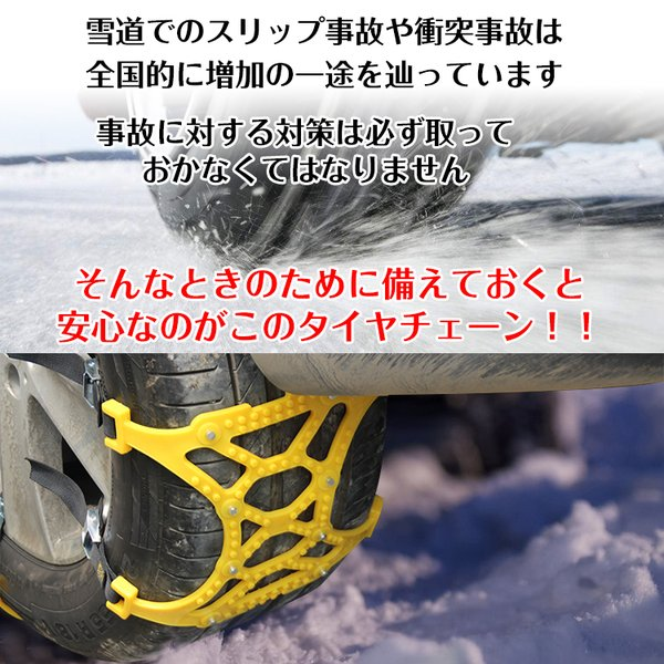 タイヤチェーン スノーチェーン 汎用 ジャッキ不要 R12〜R19対応 非金属 簡単取付 r14 r15 r16 雪道 プラスチック e048|akaneashop|02