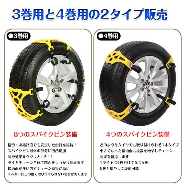 タイヤチェーン スノーチェーン 汎用 ジャッキ不要 R12〜R19対応 非金属 簡単取付 r14 r15 r16 雪道 プラスチック e048|akaneashop|06