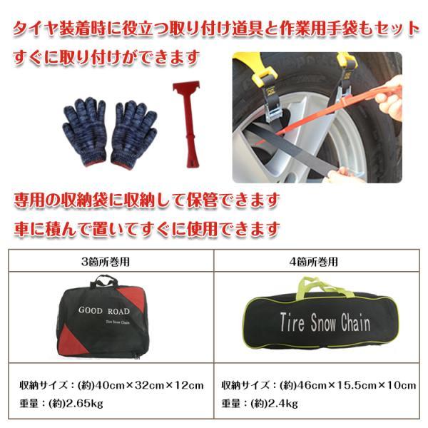 タイヤチェーン スノーチェーン 汎用 ジャッキ不要 R12〜R19対応 非金属 簡単取付 r14 r15 r16 雪道 プラスチック e048|akaneashop|07