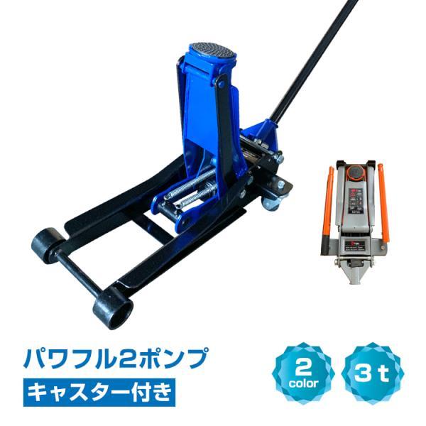 ガレージジャッキ 低床 フロアジャッキ 3t ジャッキ 油圧ジャッキ 低床ジャッキ ポンプ式 最低位80mm スチール e106 特得