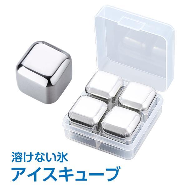 溶けない氷 ステンレス製 アイスキューブ 4個入 製氷機 金属 永久氷 冷凍庫 くり返し 使用 角氷 ステンレス氷 飲み物 ny019