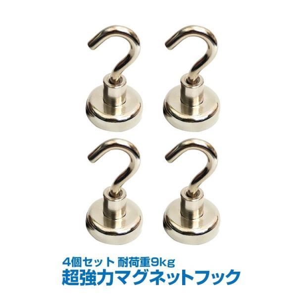 超強力マグネット フック 20mmタイプ  4個セット 耐荷重約9kg キーフック 鍵 壁掛け 鍵置き 金属 玄関 キッチン ny075