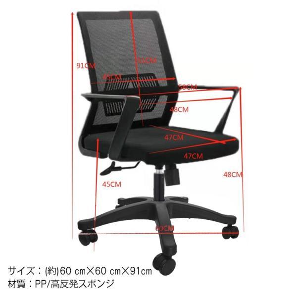 オフィス チェア ミドルバック 高反発 座り心地 椅子 イス メッシュ おしゃれ デスクチェア  ワークチェア 肘置き 腰サポート 通気性 ロッキング機能 ny193 akaneashop 10