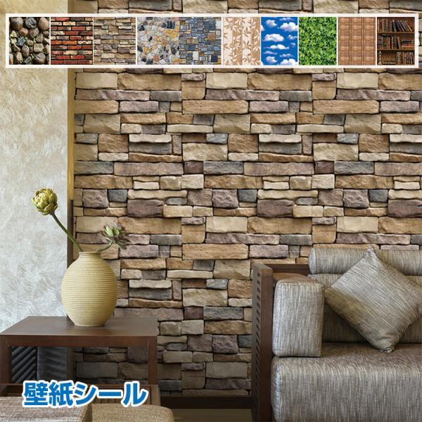 壁紙おしゃれ張り替えシール補修クロスdiyレンガはがせる45cm×10mリフォームアクセント部屋キッチントイレ洗面所防水新生活n