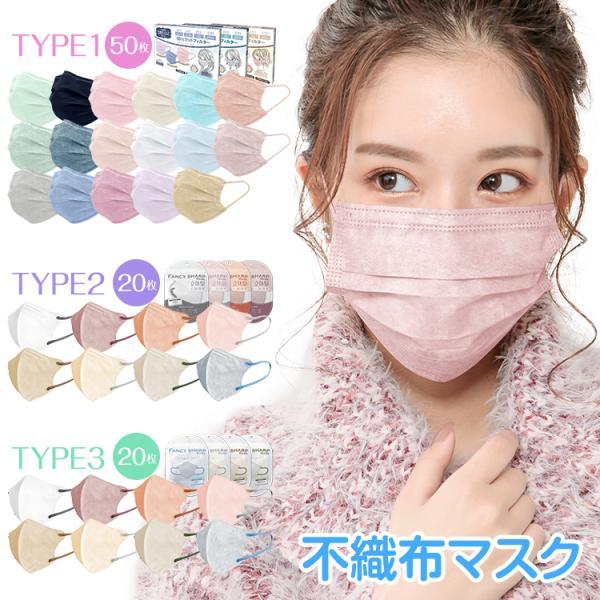 マスク50枚入り使い捨て不織布カラー99%カット成人女性子ども男女兼用ウイルス対策防塵花粉風邪通勤通学ny331-50クーポン
