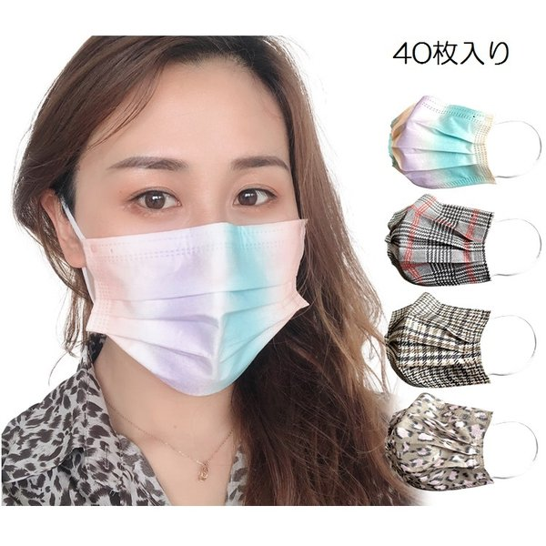 マスク40枚入り使い捨て不織布カラー3層99%カットおしゃれ男女兼用チェック柄プリントウイルス飛沫対策PM2.5花粉ファッション