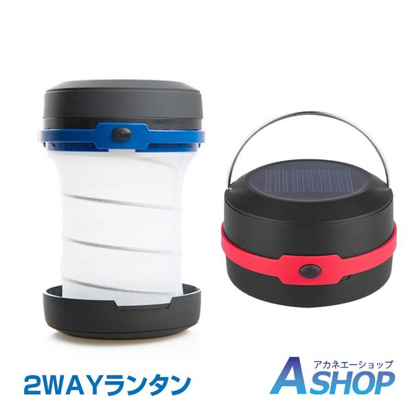 ランタン LED 懐中電灯 ライト 充電式 USB ソーラー充電 アウトドア キャンプ 非常時 od294|akaneashop