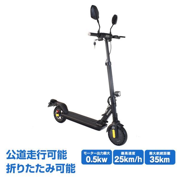 電動キックボード 公道 仕様 走行可 免許 保安部品標準装備  スクーター 立ち乗り式 二輪車 バイク 大人用 折りたたみ 最高速度25km/h od510