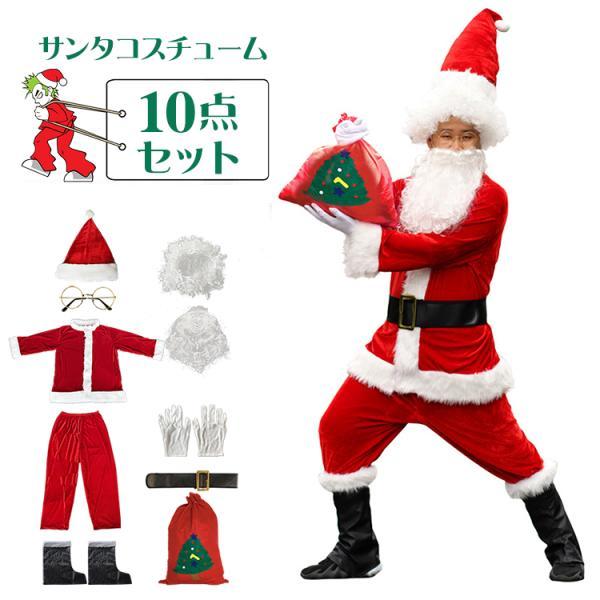サンタ コスプレ10点セット サンタクロース クリスマス x'mas 仮装 メンズ 本格的 大人 衣装 男女兼用 ハロウィン 男性用  pa034 akaneashop