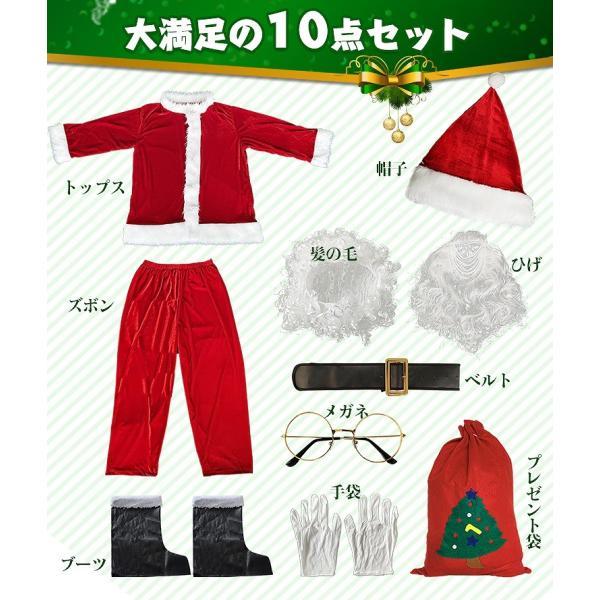 サンタ コスプレ10点セット サンタクロース クリスマス x'mas 仮装 メンズ 本格的 大人 衣装 男女兼用 ハロウィン 男性用  pa034 akaneashop 05