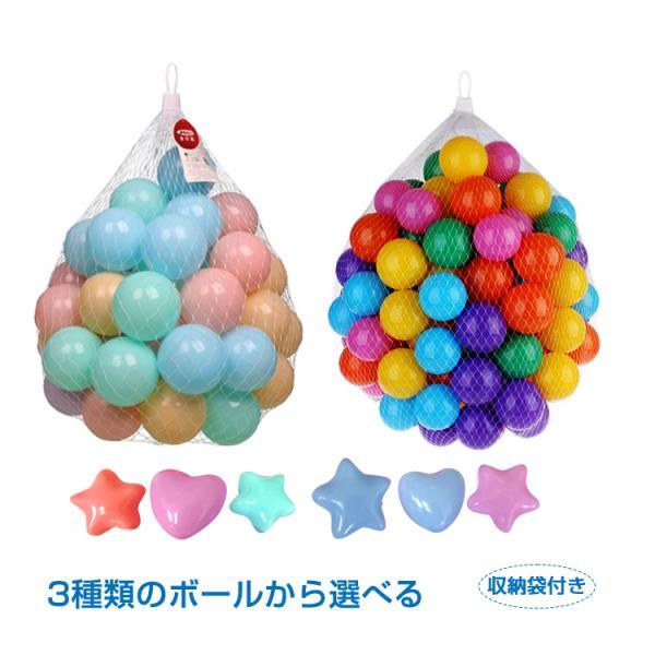 カラーボール 5.5cmx150個 7cmx100個 星型・ハート型x150個 ボールプール ハウス プール 収納袋付き pa084