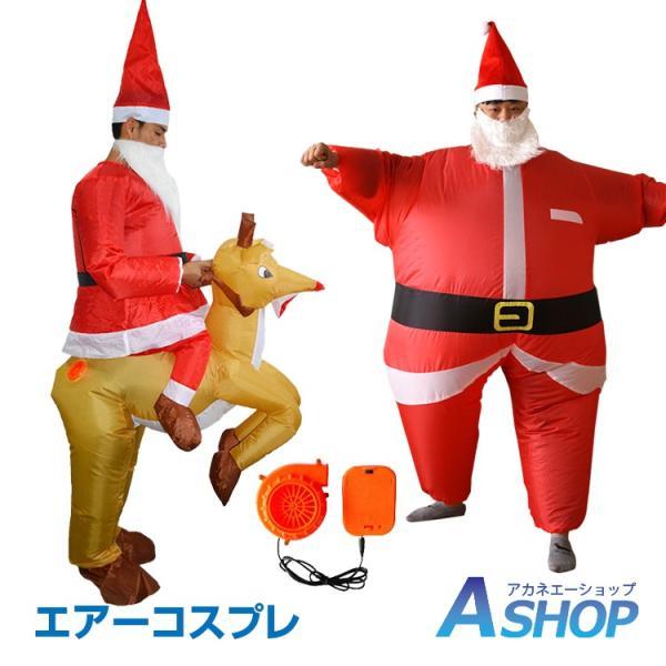 サンタコスプレ トナカイ エアー クリスマス 大人 サンタ服 空気 膨らむ 着ぐるみ 衣装 パーティー pa099|akaneashop