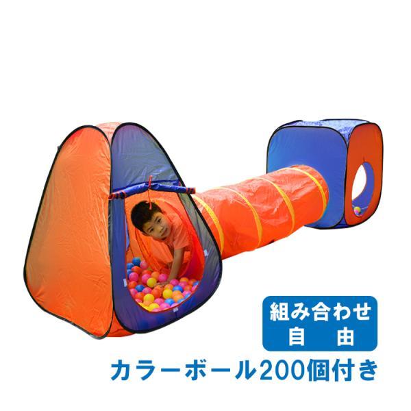 キッズボールハウス カラーボール200個付 連結 単体 ボールテント 子供 テント 自由 飽きない 収納コンパクト 知育玩具 想像力 pa115|akaneashop