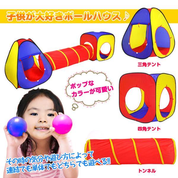 キッズボールハウス カラーボール200個付 連結 単体 ボールテント 子供 テント 自由 飽きない 収納コンパクト 知育玩具 想像力 pa115|akaneashop|02