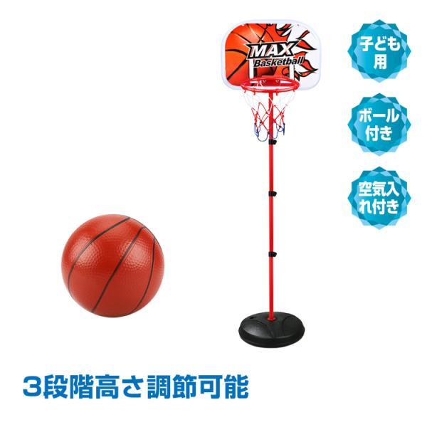 バスケットゴール 子ども用 ミニバスケット ボール付き 高さ調整可能 家庭用 室内 屋内 屋外 pa116|akaneashop